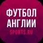 icon ru.sports.epl