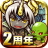 icon jp.co.alphapolis.games.remonster 3.1.2