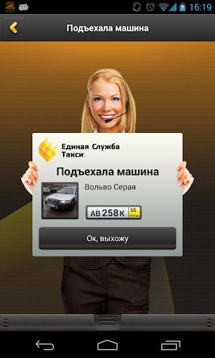 EST: Call Taxi™