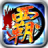 icon Dragon of the Three Kingdoms SP 2.6