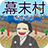 icon net.myoji_yurai.myojiBakumatsu 6.0.6