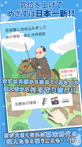 Lets make Bakumatsu village!