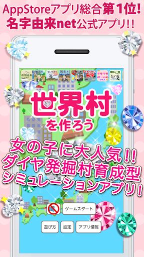 Lets make a world village! ~ Village breeding with glitter diamond ~