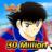 icon CaptainTsubasa 4.1.0