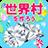 icon net.myoji_yurai.myojiWorld 6.0.7