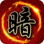 icon 暗棋大戰Online