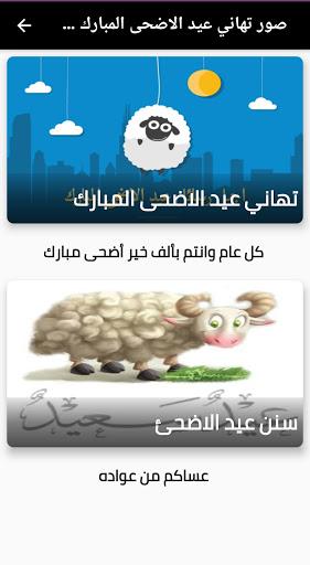 صور تهاني عيد الاضحى المبارك 2021