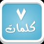 icon سبع كلمات - لعبة معلومات عامة