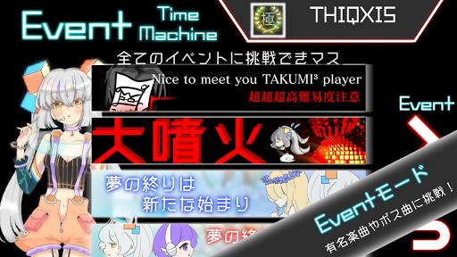 【音ゲー】TAKUMI³ (タクミキュービック)