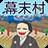 icon net.myoji_yurai.myojiBakumatsu 6.0.4