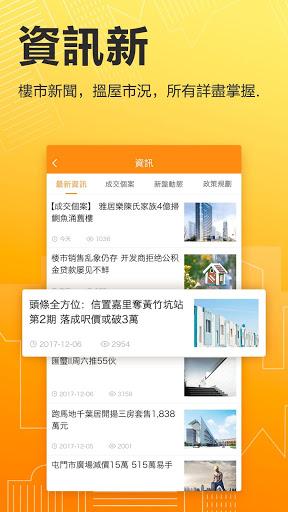 591 Housing Trading - Hong Kong, renting a house, buying a house, building a house, placing a market is fast
