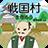 icon net.myoji_yurai.myojiSengoku 4.1.1