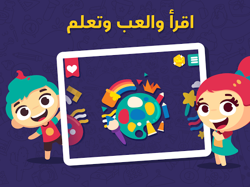 Touch: Stories and games of Arab children