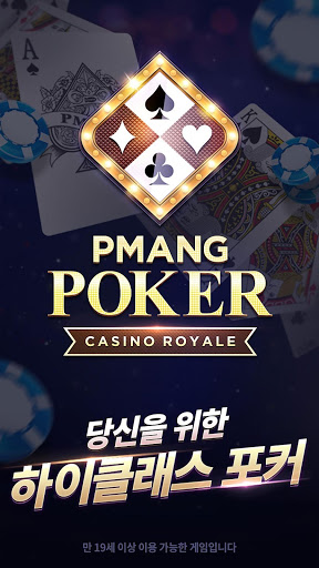 Pmang Poker: Casino Royal