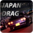 icon Japan Drag Racing 1.1.0