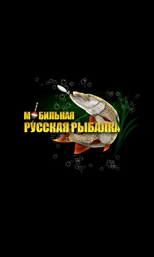 Mobile Russian Fishing