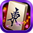icon Mahjong Solitaire Epic 2.3.2