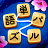 icon com.spacegame.word.connect.jp 2.0.39