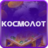 icon Cosmolot 2.0.0