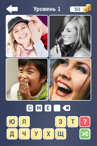 Guess the word 2! ~ 4 Pictures