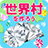 icon net.myoji_yurai.myojiWorld 5.0.8