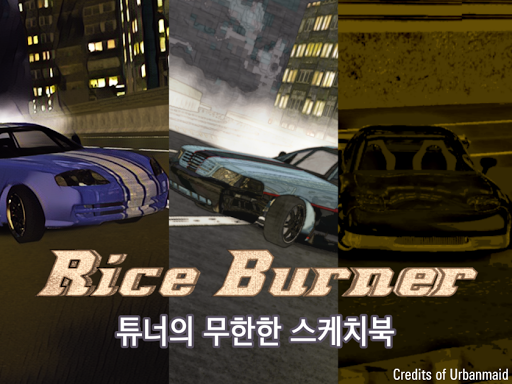 Rice Burner
