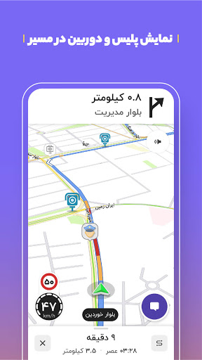 Read - Map and Persian Route
