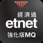 icon etnet MQ Pro (Mobile)