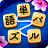 icon com.spacegame.word.connect.jp 2.0.3