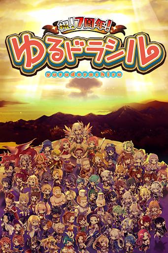 Yuru Dorushiru - Authentic RPG - Save the world with a blurry bokeh
