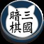icon 三國暗棋貓
