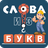 icon com.mobiloids.wordmixrussian 2.8